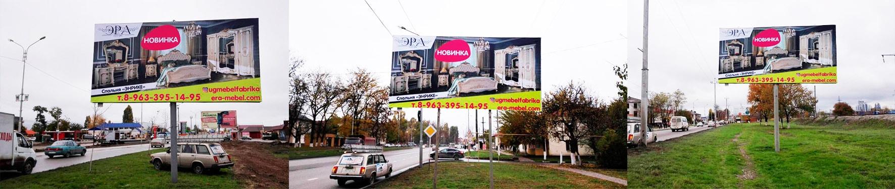 Наружная реклама на билбордах Грозный