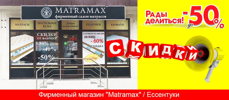 Matramax ессентуки