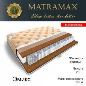 Matramax фото