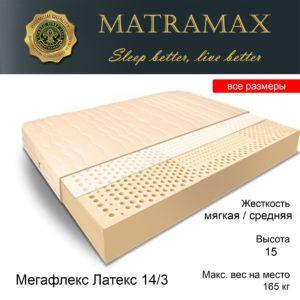 Matramax образцы