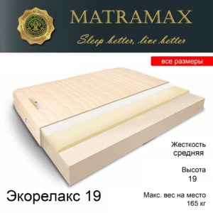 Matramax ассортимент