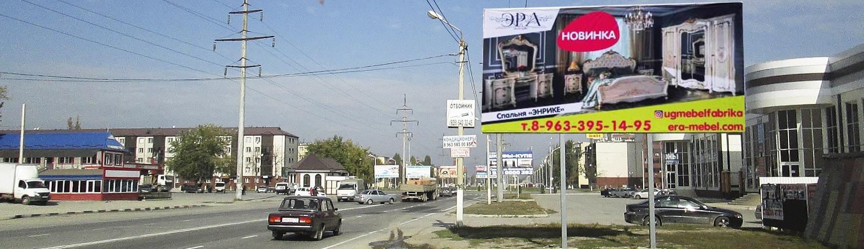 Наружная реклама на билбордах Чечня