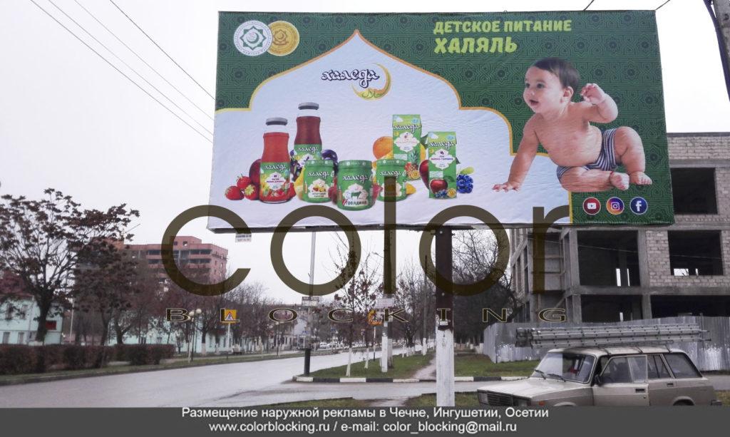 Реклама на щитах 3х6 Чеченская Республика