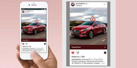 Рекламная кампания Accent Drive инстаграм