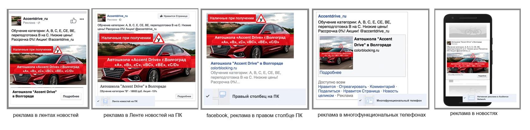 Рекламная кампания Accent Drive реклама