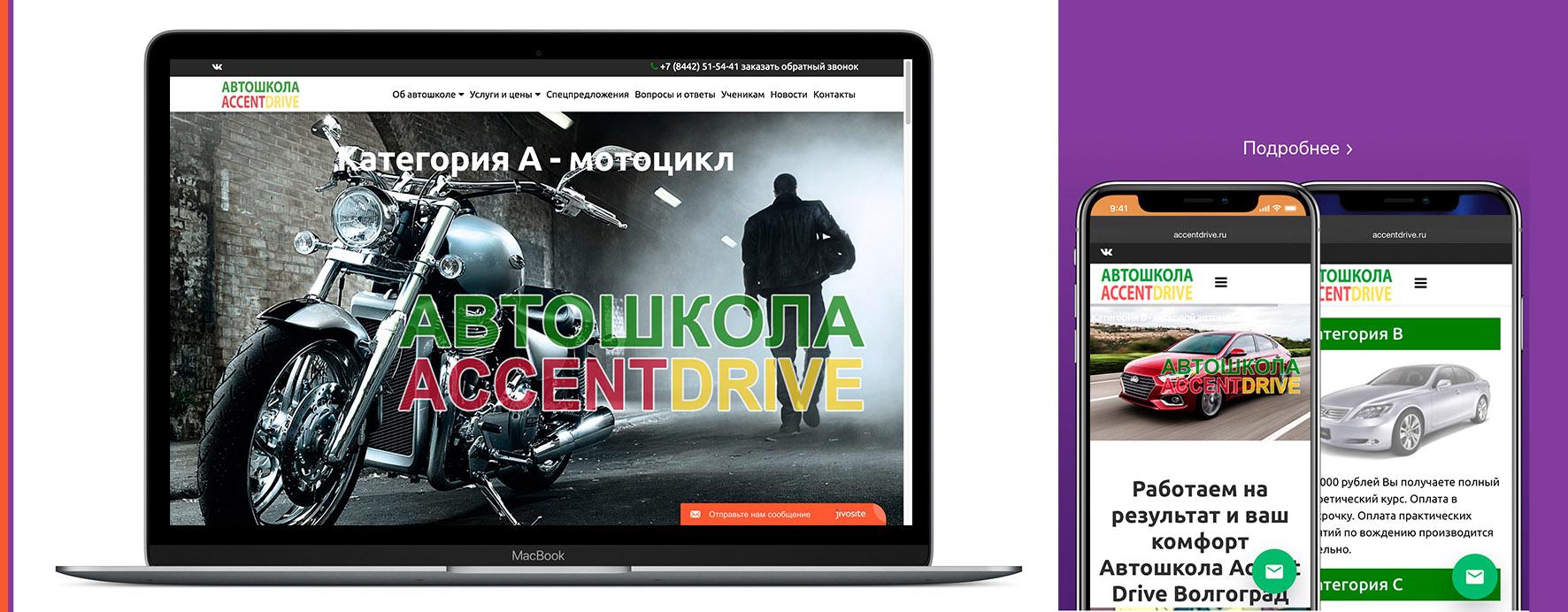 Рекламная кампания Accent Drive сайт
