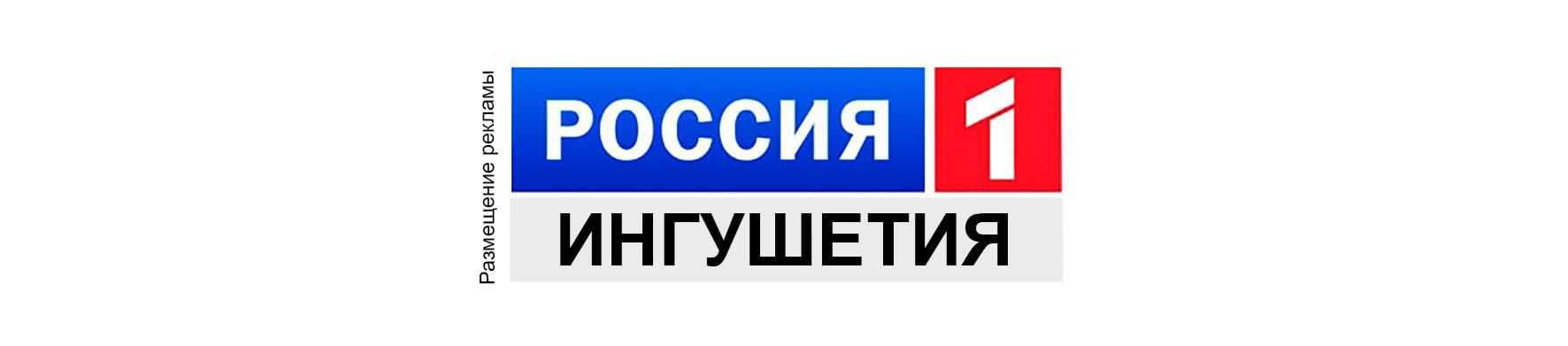 Реклама на телевидении в Республике Ингушетия россия 1