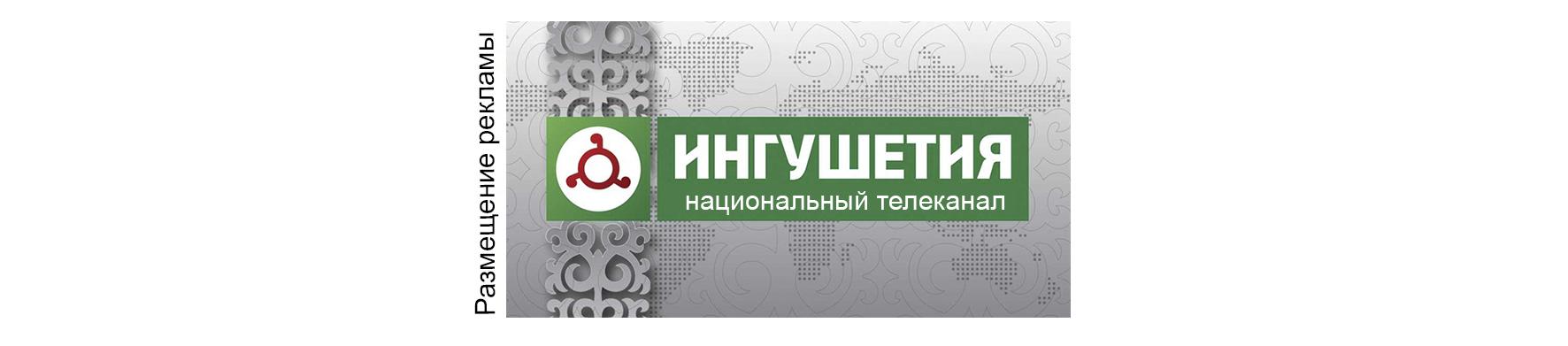Реклама на телевидении в Республике Ингушетия национальный телеканал
