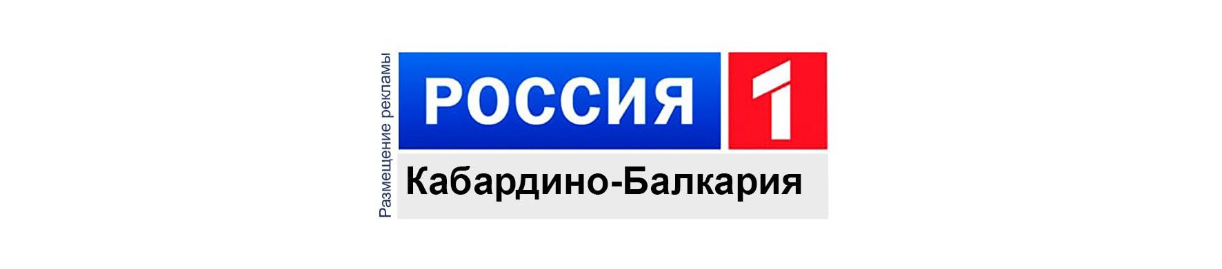 Реклама на телевидении в Кабардино-Балкарии Россия1