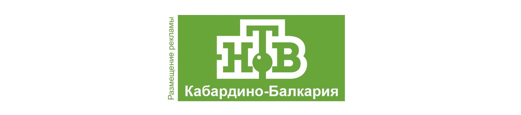 Реклама на телевидении в Кабардино-Балкарии НТВ КБР