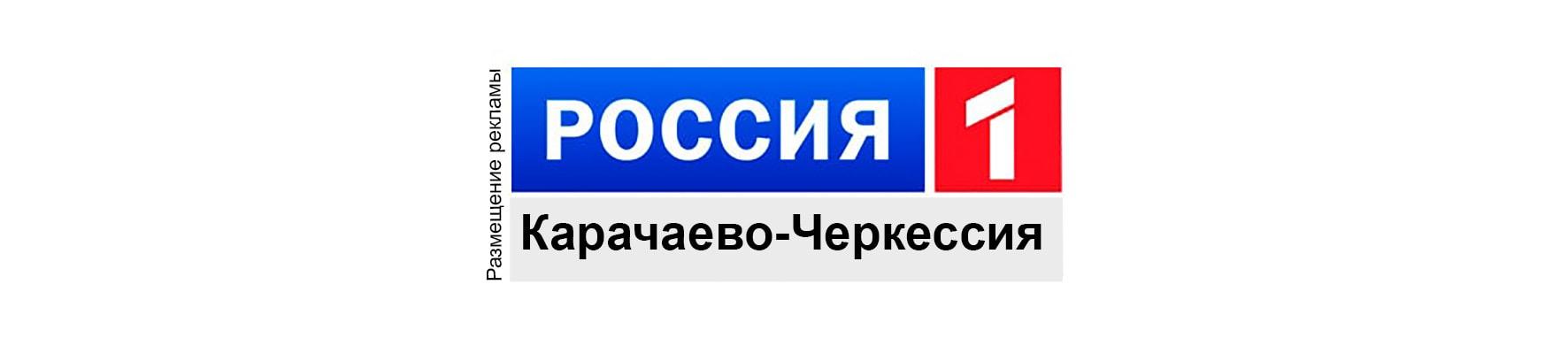 Реклама на телевидении в Карачаево-Черкессии размещение