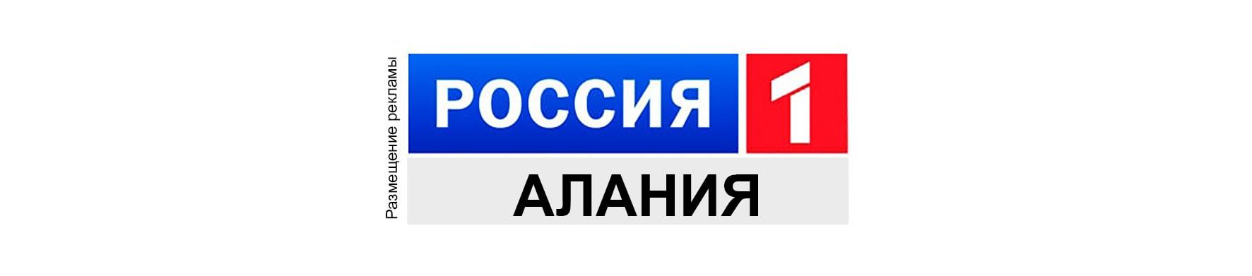 Реклама на телевидении в РСО-Алания Россия 1