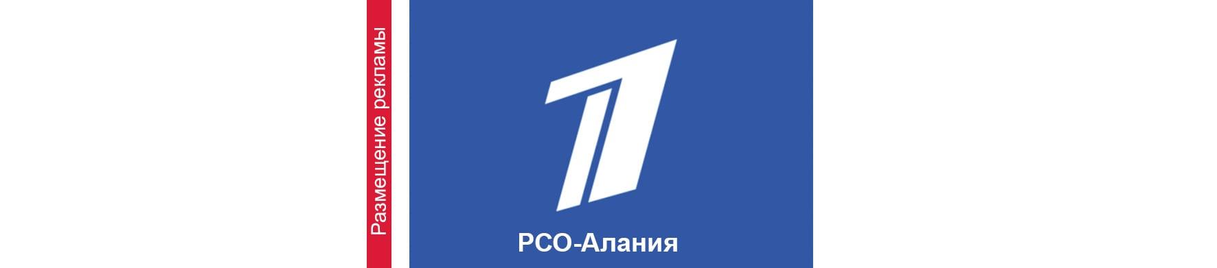 Реклама на телевидении в РСО-Алания Первый канал