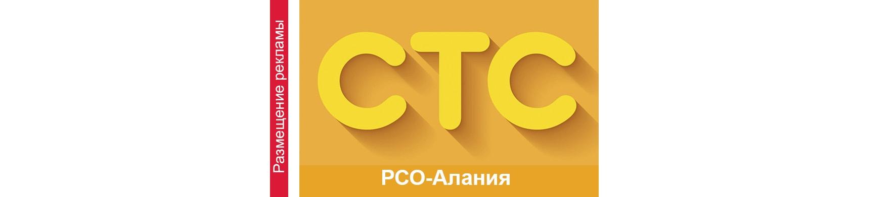 Реклама на телевидении в РСО-Алания стс