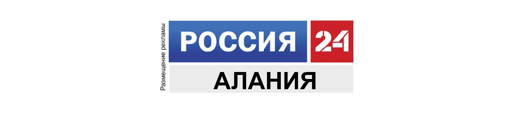 Реклама на телевидении в РСО-Алания Россия 24