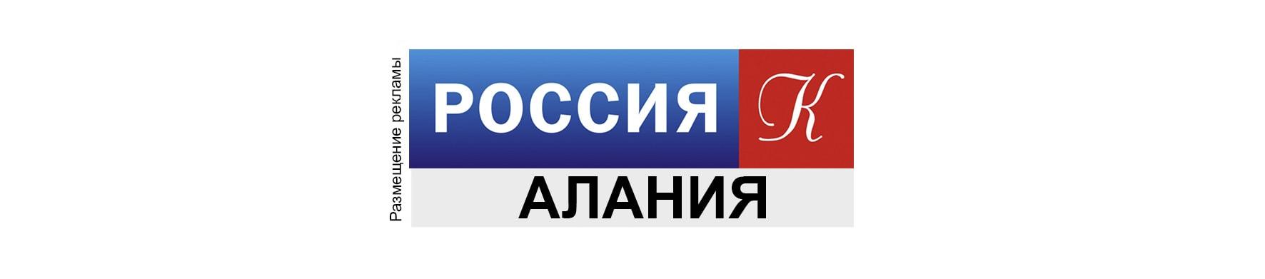 Реклама на телевидении в РСО-Алания Россия К