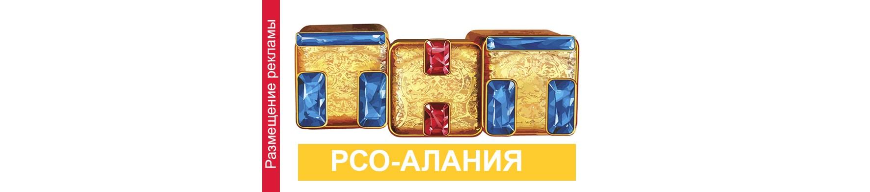 Реклама на телевидении в РСО-Алания ТНТ