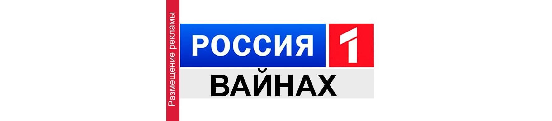 Реклама на телевидении в Чечне Россия 1 Вайнах