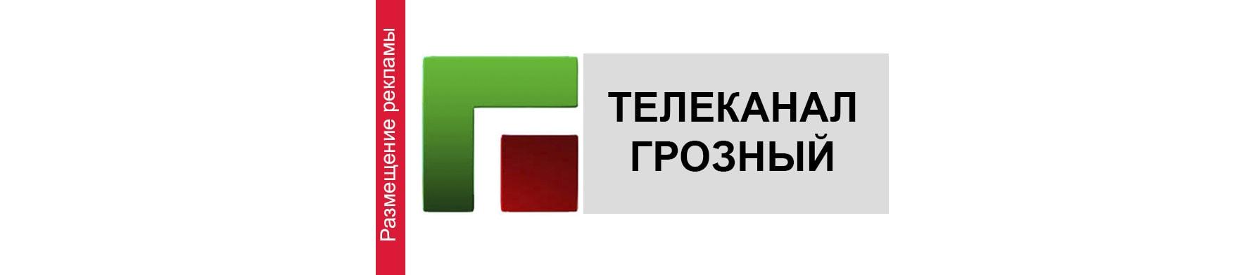 Реклама на телевидении в Чечне Грозный
