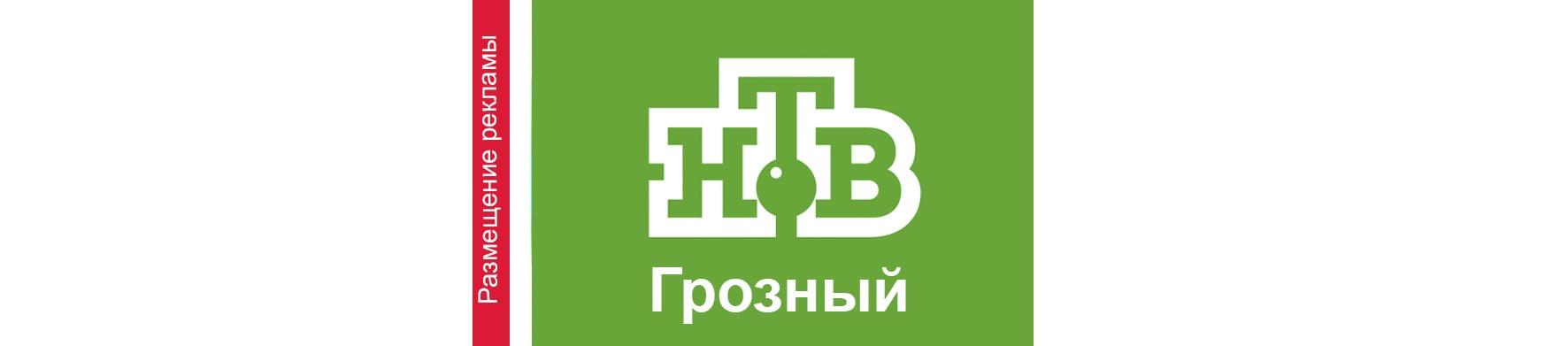 Реклама на телевидении в Чечне НТВ Грозный