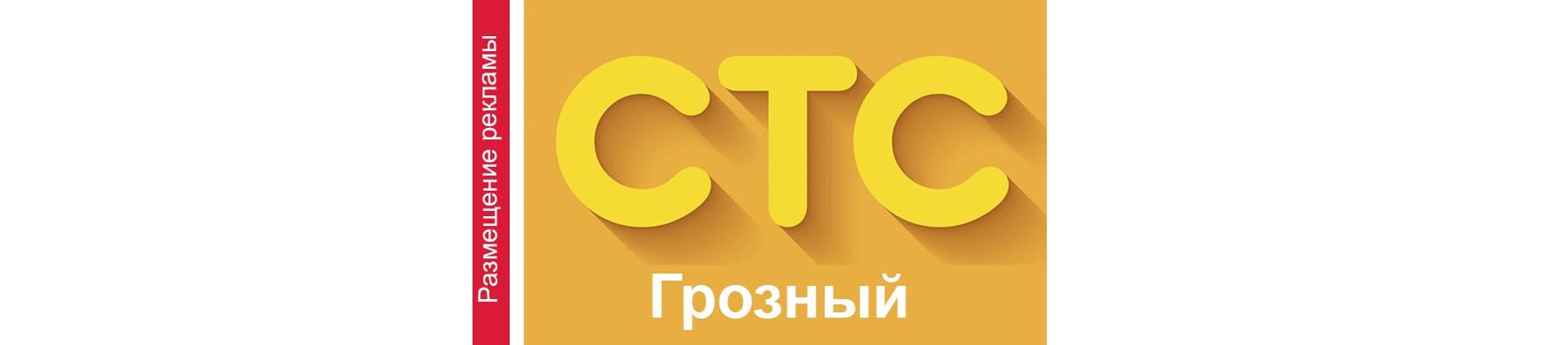 Реклама на телевидении в Чечне СТС Грозный