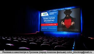 Реклама в кинотеатре в Грозном чеченская республика