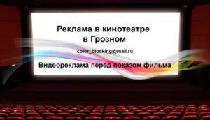 Реклама в кинотеатре в Грозном Grand Park