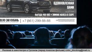 Реклама в кинотеатре в Грозном Чечня