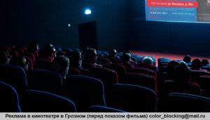 Реклама в кинотеатре в Грозном киностар
