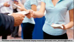Реклама в кинотеатре в Грозном Кадырова