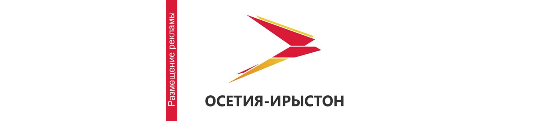 Реклама на телевидении в РСО-Алания осетия-ирыстон