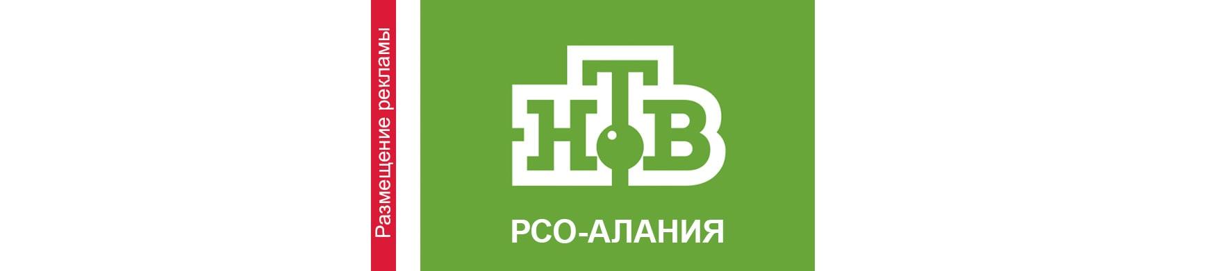 Реклама на телевидении в РСО-Алания НТВ