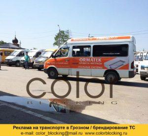 Оклейка автомобилей и витрин в Грозном транспарта
