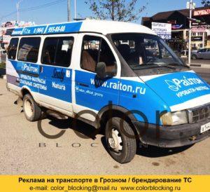 Оклейка автомобилей и витрин в Грозном маршруток
