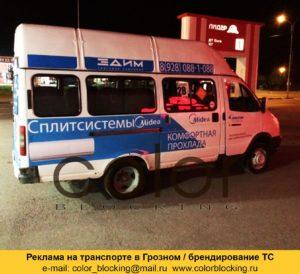 Оклейка автомобилей и витрин в Грозном газелей