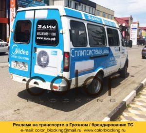 Оклейка автомобилей и витрин в Грозном реклама