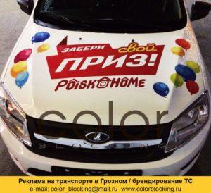 Оклейка автомобилей и витрин в Грозном корпоративный транспорт