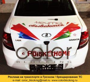 Оклейка автомобилей и витрин в Грозном бпендирование транспорта