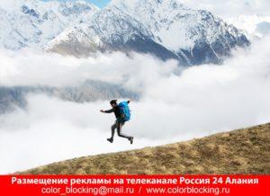 Реклама на телеканале Россия 24 Алания контакты