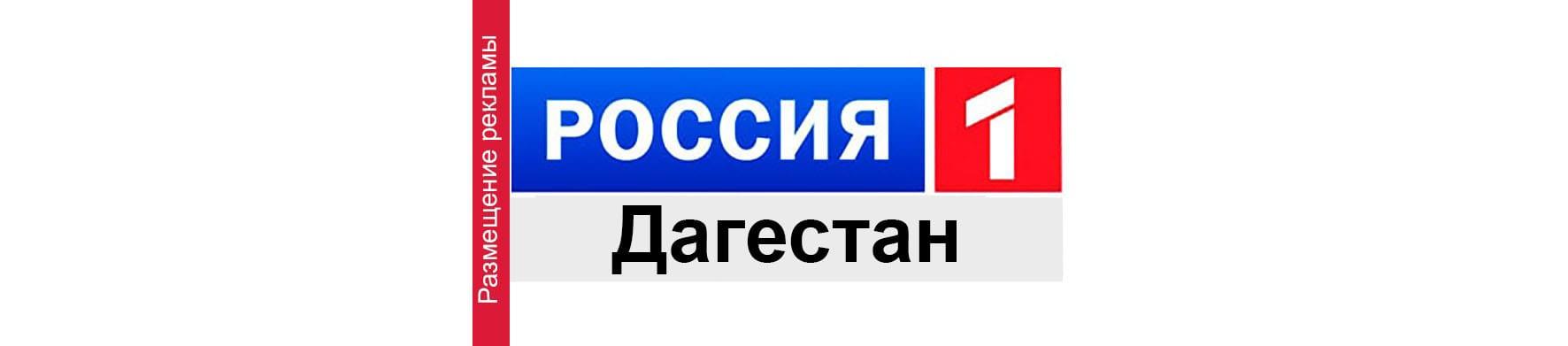 Реклама на телевидении в Дагестане Россия 1