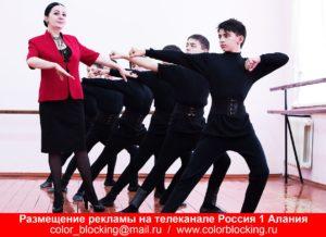 Реклама на телеканале Россия 1 Алания размещение