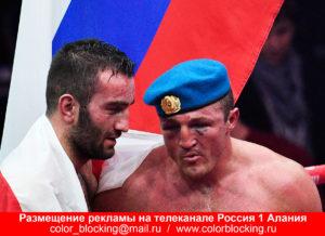 Реклама на телеканале Россия 1 Алания видеореклама