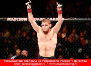 Реклама на телеканале Россия 1 Дагестан заказать