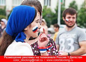 Реклама на телеканале Россия 1 Дагестан видеореклама