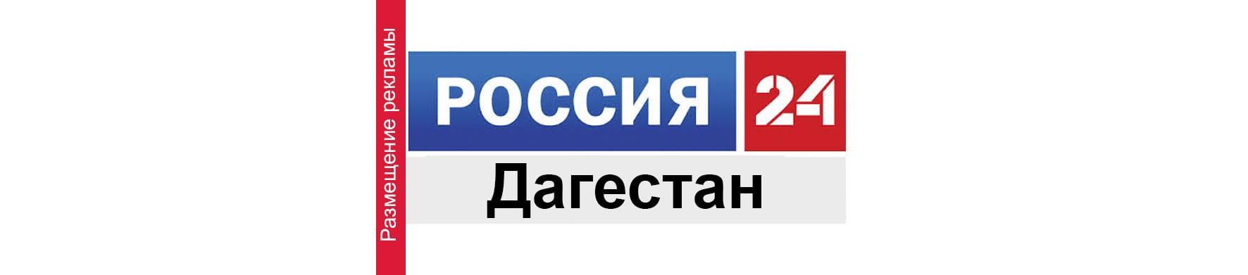 Реклама на телевидении в Дагестане россия 24