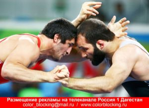 Реклама на телеканале Россия 1 Дагестан контакты