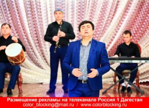 Реклама на телеканале Россия 1 Дагестан видео реклама