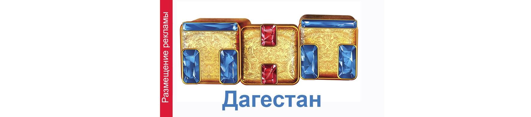 Реклама на телевидении в Дагестане ТНТ
