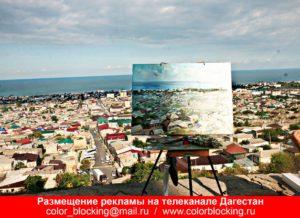 Реклама на телеканале Дагестан пакетное размещение