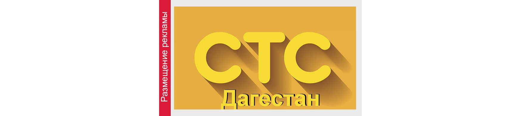 Реклама на телевидении в Дагестане